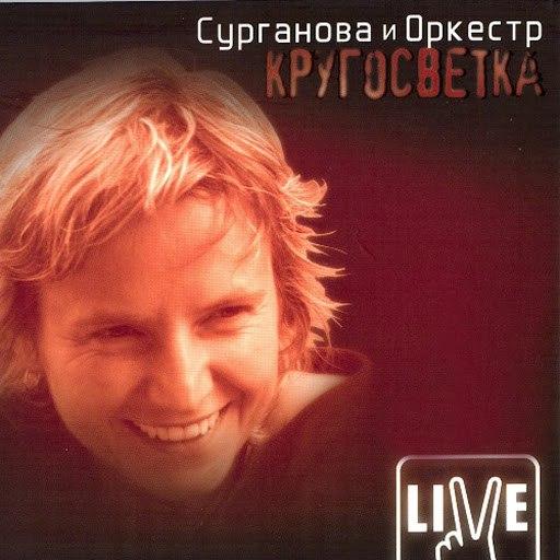 Сурганова и Оркестр альбом Кругосветка