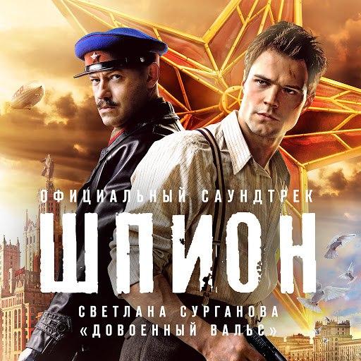 Сурганова и Оркестр альбом Шпион (Официальный саундтрек)
