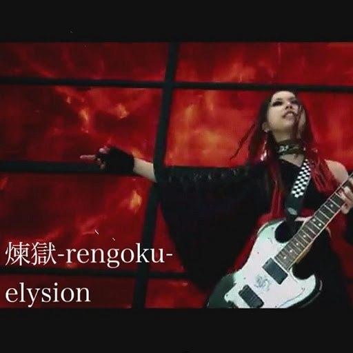 Elysion альбом -rengoku-