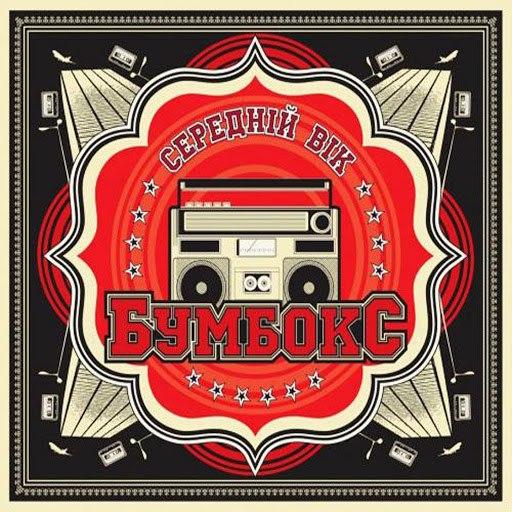 Boombox альбом Середній Вік