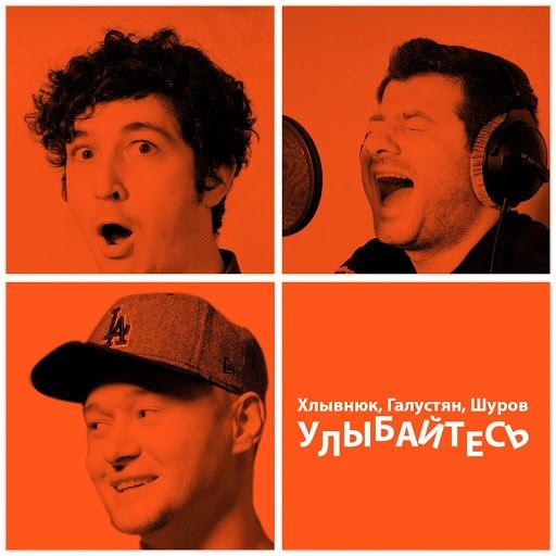 Boombox альбом Улыбайтесь