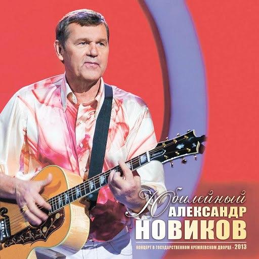 Александр Новиков альбом Вдоль по памяти (Юбилейный концерт в Государственном Кремлевском Дворце)