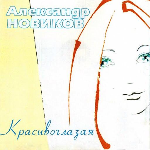 Александр Новиков альбом Красивоглазая