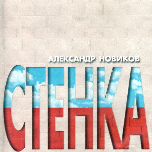 Александр Новиков альбом Стенка