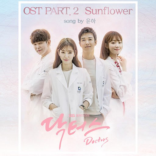 Younha альбом Doctors OST Part. 2