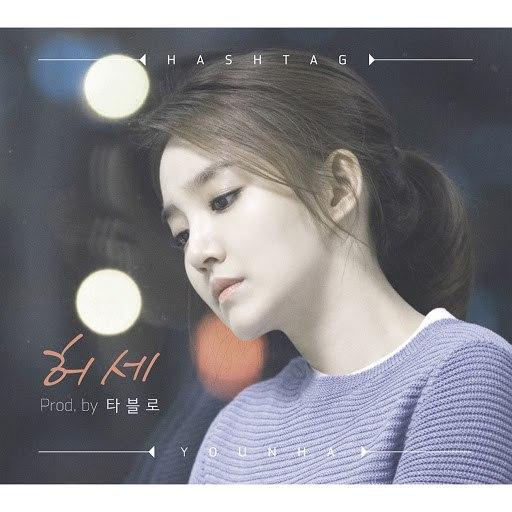 Younha альбом Bluff (Prod. by Tablo)