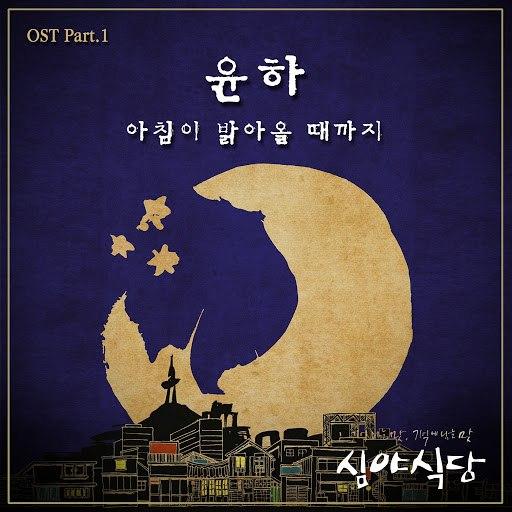 Younha альбом 심야식당 OST Part 1