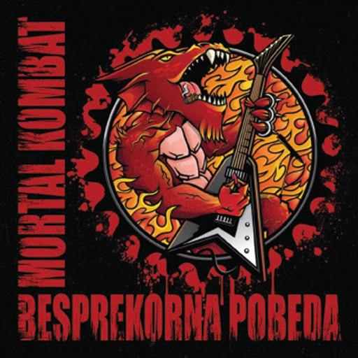 Mortal Kombat альбом Besprekorna Pobeda