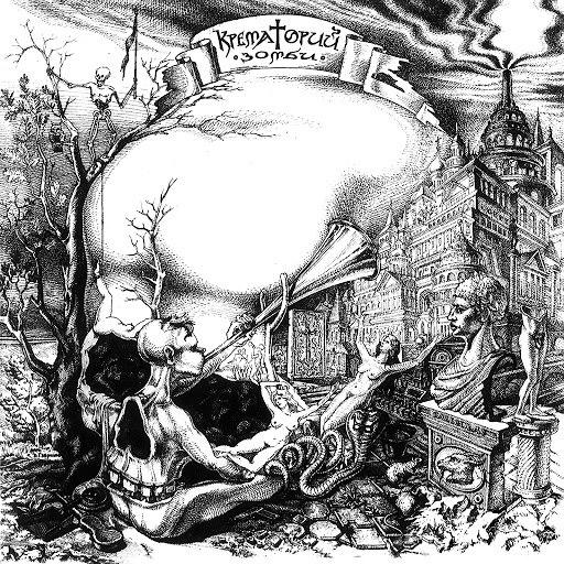 Крематорий альбом Зомби