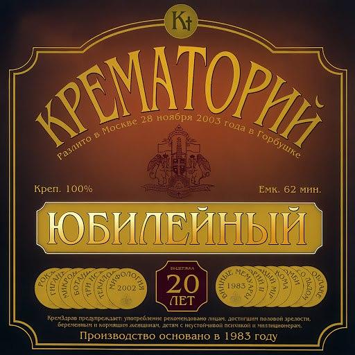 Крематорий альбом Юбилейный (Live)