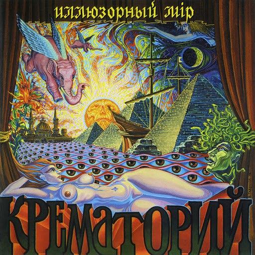 Крематорий альбом Иллюзорный мiр