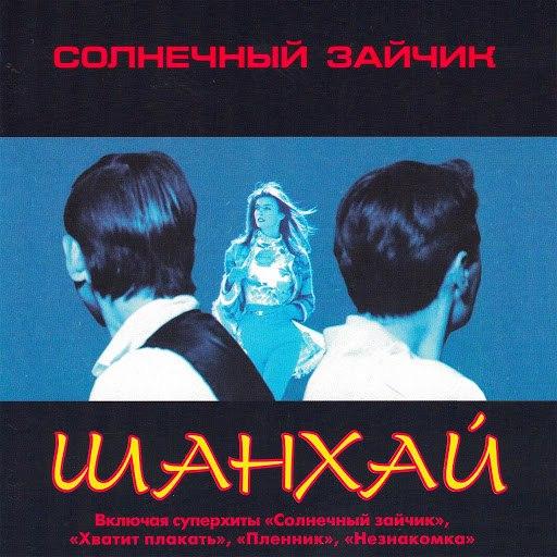 Шанхай альбом Солнечный зайчик (Дворовые песни)
