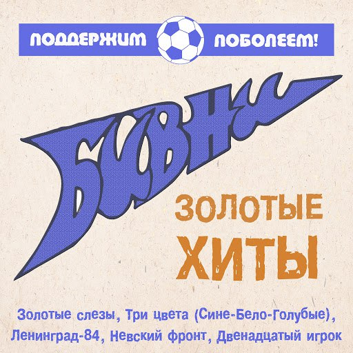 Бивни альбом Оле Зенит!