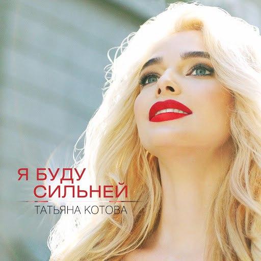 Татьяна Котова альбом Я буду сильней