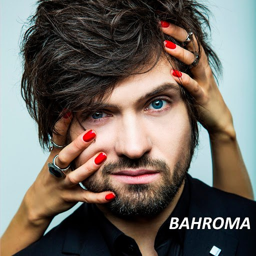 Bahroma альбом Неизданное