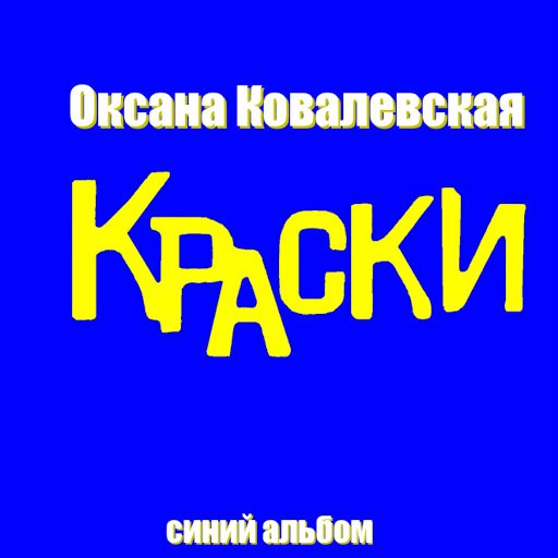Оксана Ковалевская альбом Краски (Синий альбом)