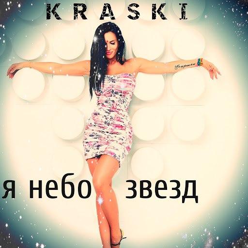 Оксана Ковалевская альбом Я небо звёзд