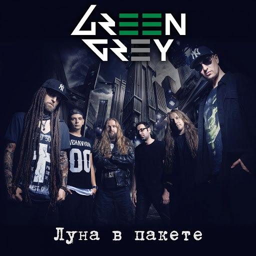 Green Grey альбом Луна в пакете