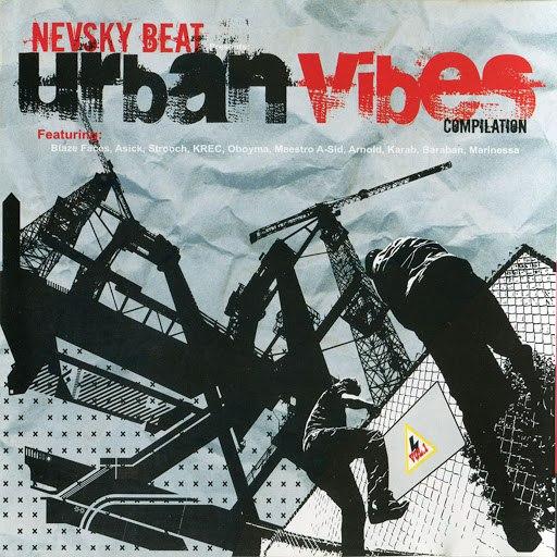 Невский Бит альбом Urban Vibes