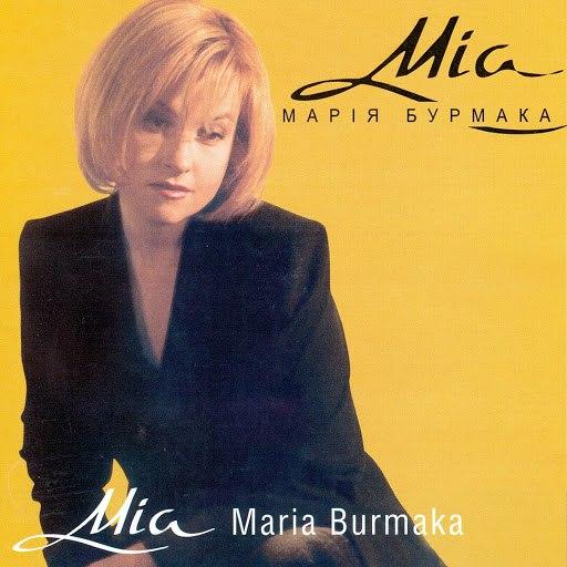 Марія Бурмака альбом МІА