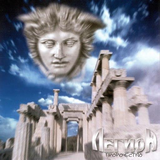 Легион альбом Пророчество