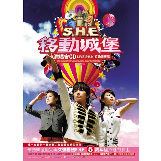 S.H.E альбом Moving Castle Live In Hong Kong