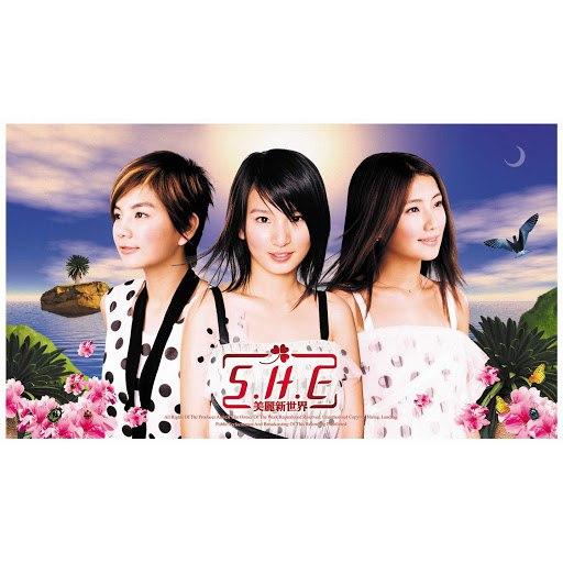 S.H.E альбом 美丽新世界