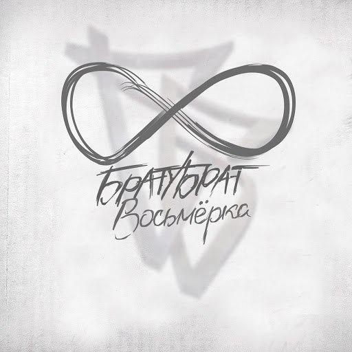 БРАТУБРАТ альбом Восьмёрка