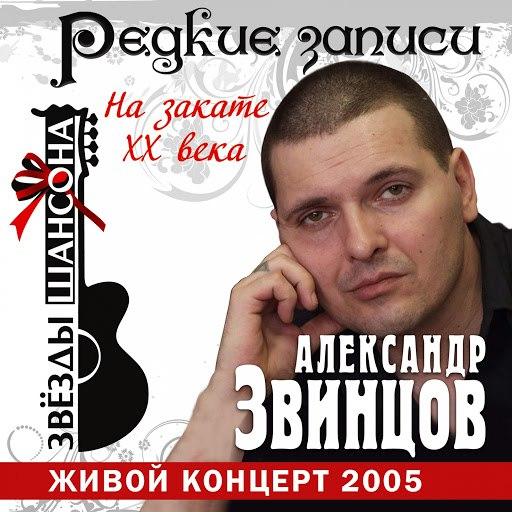 Александр Звинцов альбом На закате ХХ века (Live)