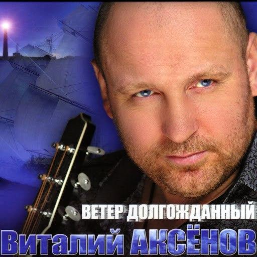 Виталий Аксёнов альбом Ветер долгожданный