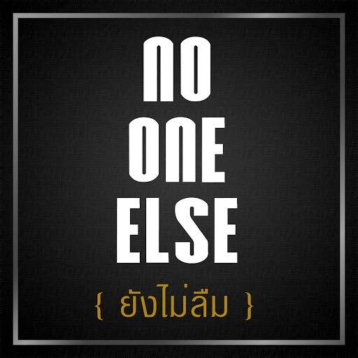No One Else альбом ยังไม่ลืม