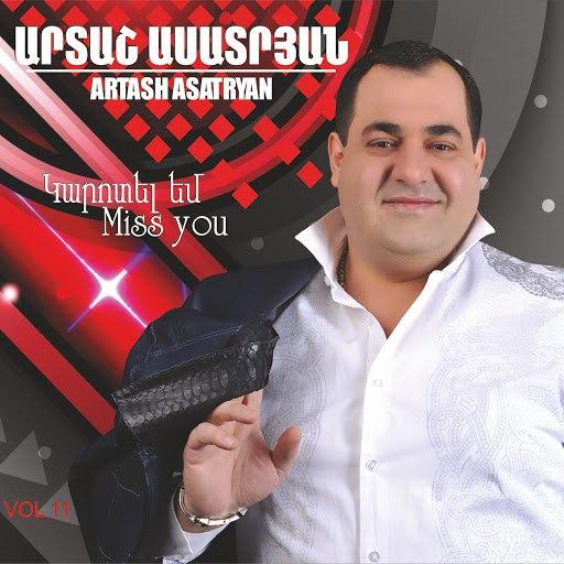Artash Asatryan альбом Artash Asatryan (Karotel Em)