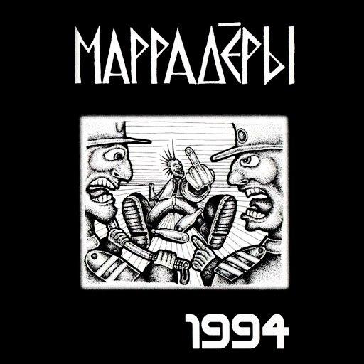 Маррадёры альбом 1994 (Live)