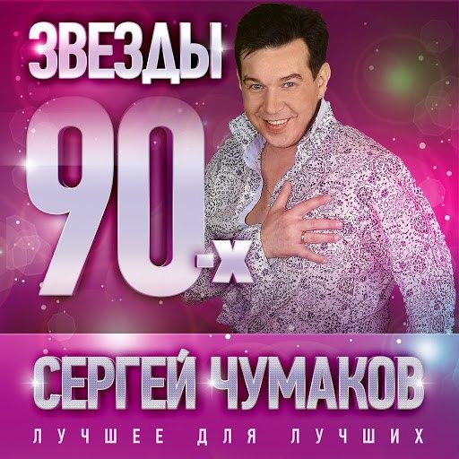Сергей Чумаков альбом Звезды 90-х (Лучшее для лучших)