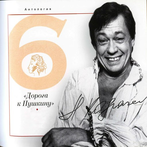 Николай Караченцов альбом Дорога к Пушкину. Антология, Том 6