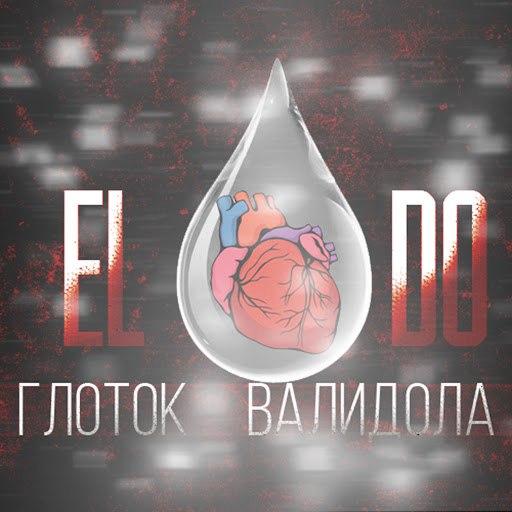 Eldo альбом Глоток валидола
