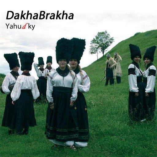 Дахабраха альбом Yahudky