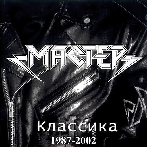 Мастер альбом Классика (1987-2002)