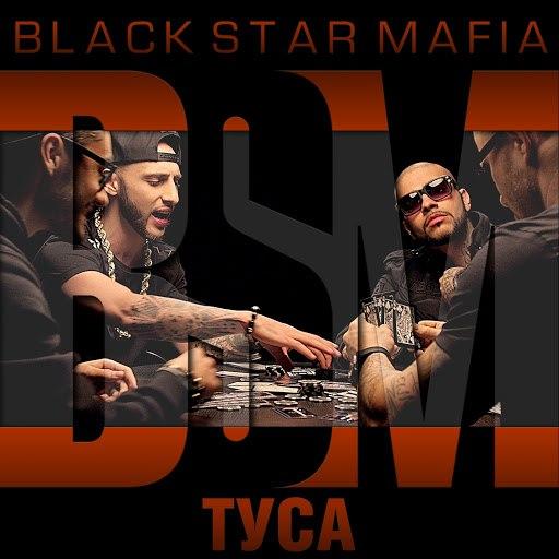 Black Star Mafia альбом Tusa (feat. Timati, Dzhigan, L'one, Mot)