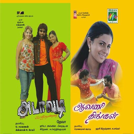 Deva альбом Adavadi & Aavanithingal