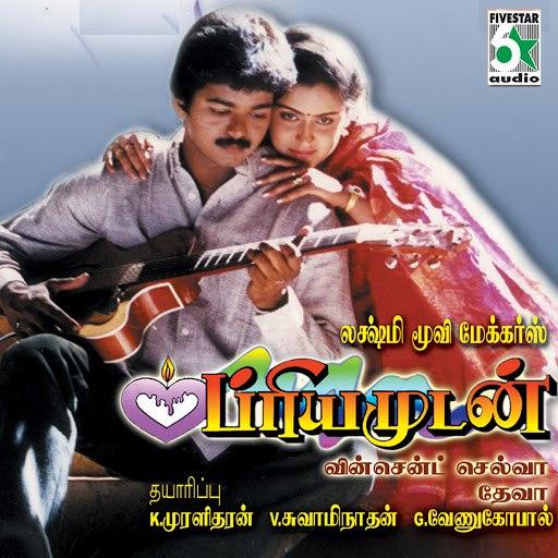 Deva альбом Priyamudan (Original Motion Picture Soundtrack)