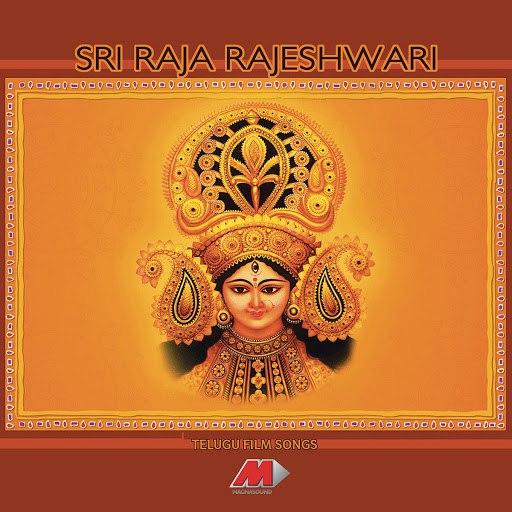 Deva альбом Sri Raja Rajeshwari (Original Motion Picture Soundtrack)