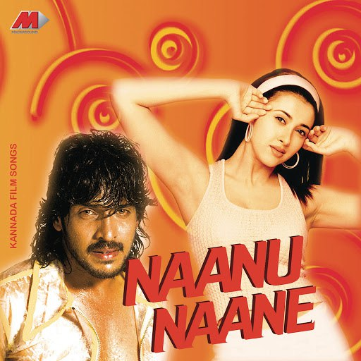 Deva альбом Naanu Naane (Original Motion Picture Soundtrack)