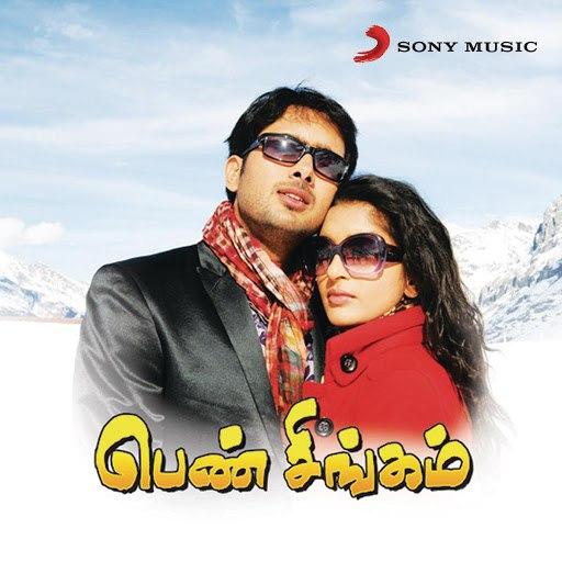 Deva альбом Pen Singam (Original Motion Picture Soundtrack)