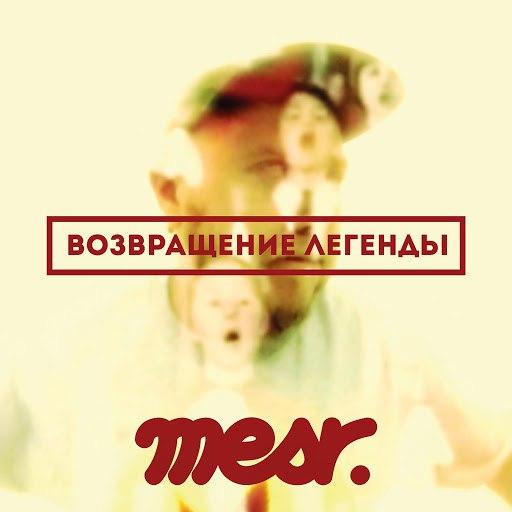 Mesr альбом Возвращение Легенды