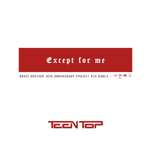 TEEN TOP альбом Except For Me