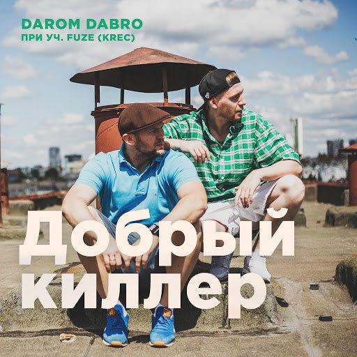 Darom Dabro альбом Добрый киллер