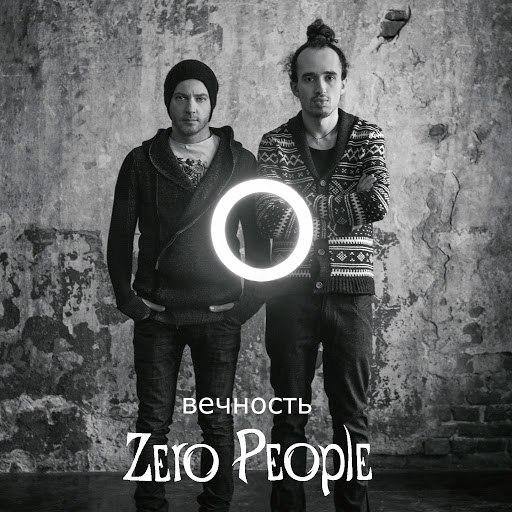 Zero People альбом Вечность