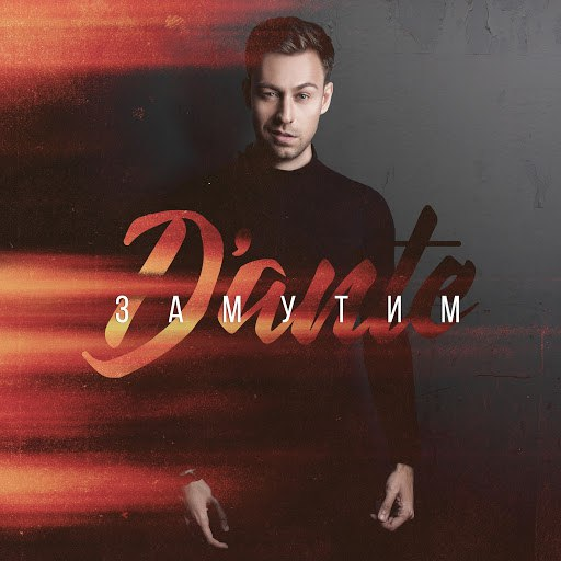 Dante альбом Замутим