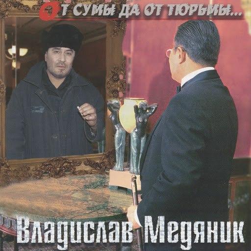 Альбом Слава Медяник От Cумы Да От Тюрьмы
